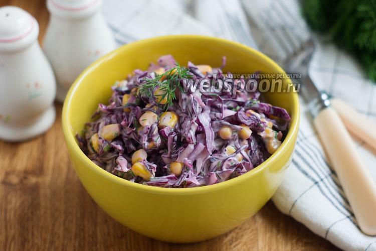 Фото Салат с красной капустой и кукурузой
