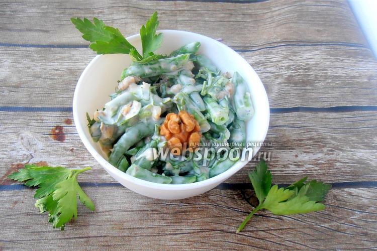 Фото Салат из зелёной фасоли с постным майонезом