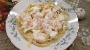 Фото рецепта Паста Фетучини с креветками в сливочно чесночном соусе