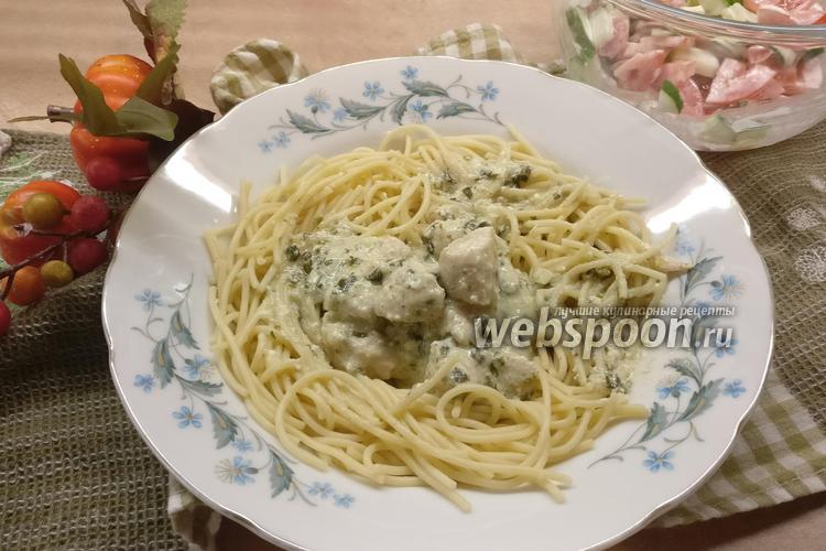 Фото Спагетти с куриной грудкой в сливочном соусе с зеленью