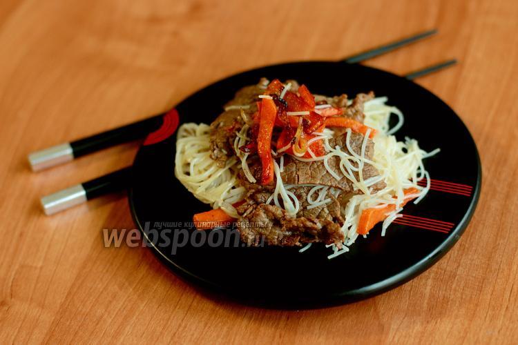 Фото Рисовая лапша с говядиной