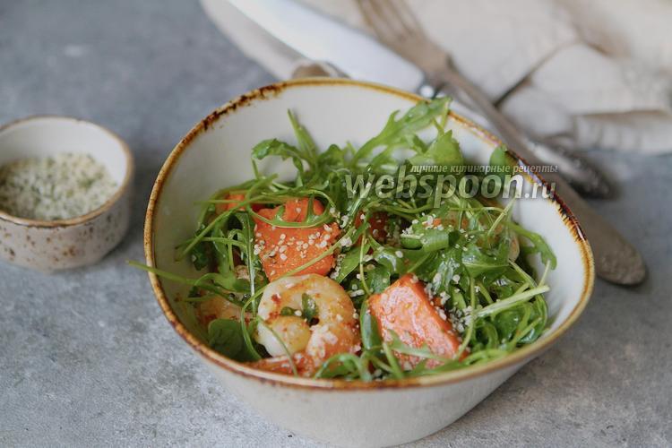 Фото Лёгкий салат с тыквой, рукколой и креветками