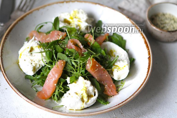 Фото Лёгкий салат с рукколой, моцареллой и сёмгой