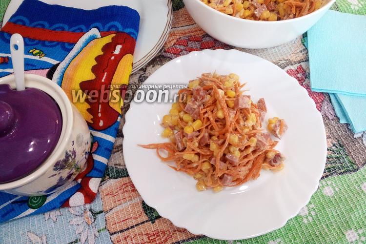 Фото Салат с копчёной колбасой и корейской морковью с кукурузой