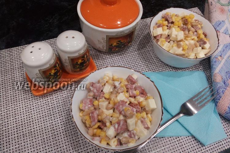 Фото Салат с копчёной колбасой, кукурузой и фасолью