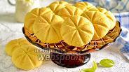 Фото рецепта Печенье «Солнышко»