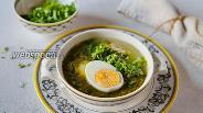 Фото рецепта Щавелевый суп (Шовул шурпа) из баранины
