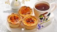 Фото рецепта Португальские пирожные Паштейш