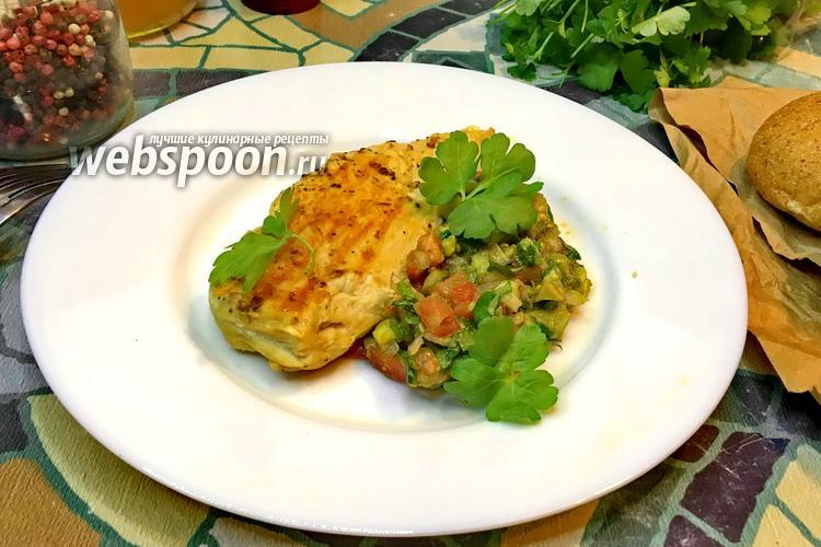 Фото Куриная грудка с сальсой из авокадо и томатов
