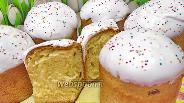Фото рецепта Пасхальные куличи по бабушкиному рецепту на молоке и сметане