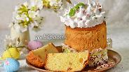 Фото рецепта Кулич с картошкой