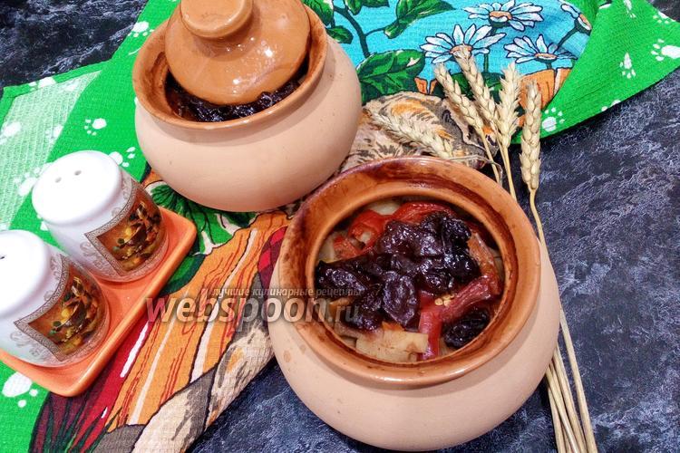 Фото Картофель с овощами и черносливом в горшочке