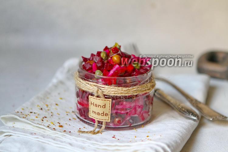 Фото Винегрет из запечённых овощей с каперсами