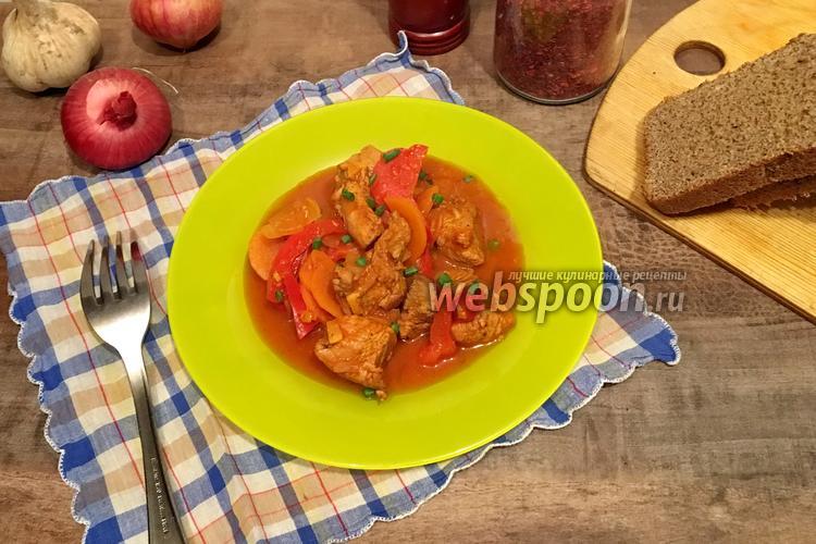 Фото Гуляш из индейки с овощами
