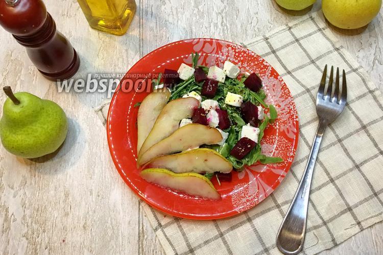 Фото Салат с рукколой и брынзой с грушей