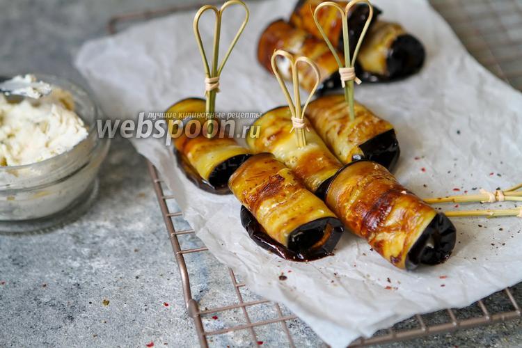 Фото Рулетики из баклажанов с домашним сыром Лабне