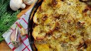 Фото рецепта Картофель с грибами в чесночно-сметанном соусе