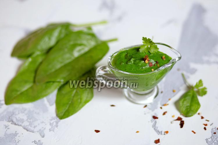 Фото Сливочно-шпинатный соус