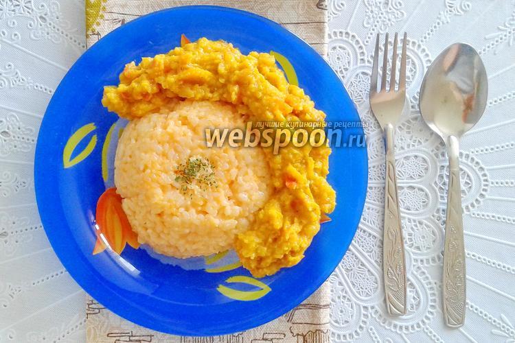 Фото Индийский дал из красной чечевицы с золотым рисом