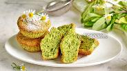 Фото рецепта Кексы со шпинатом