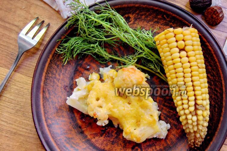 Фото Запечённая цветная капуста с кукурузой в молочном соусе