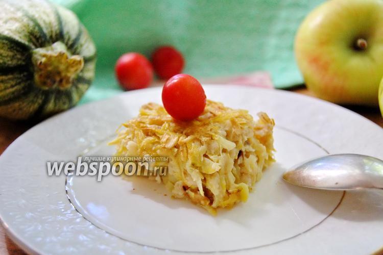 Фото Запеканка из кабачков и яблок