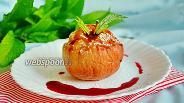 Фото рецепта Запечённые яблоки с соусом из каркаде