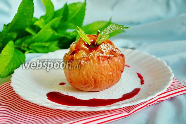 Фото Запечённые яблоки с соусом из каркаде