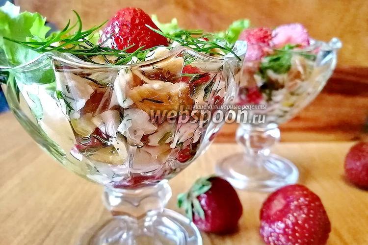 Фото Салат из клубники с копчёной курицей и сыром