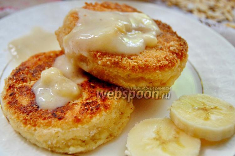 Фото Овсяные сырники с банановым соусом