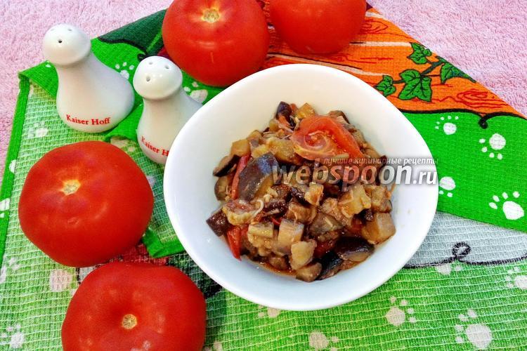 Фото Пикантные баклажаны с помидором и чесноком