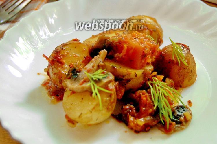 Фото Картофель с тыквой запечённые в томатно-грибном соусе