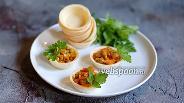Фото рецепта Закуска из спаржевой фасоли и зелёного горошка в тарталетках
