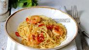Фото рецепта Спагетти с креветками в сливочно-чесночном соусе