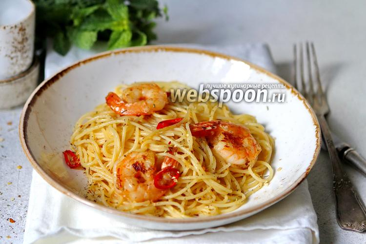 Фото Спагетти с креветками в сливочно-чесночном соусе