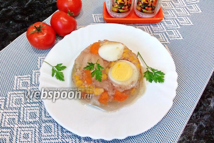 Фото Куриное заливное с кукурузой и яйцом