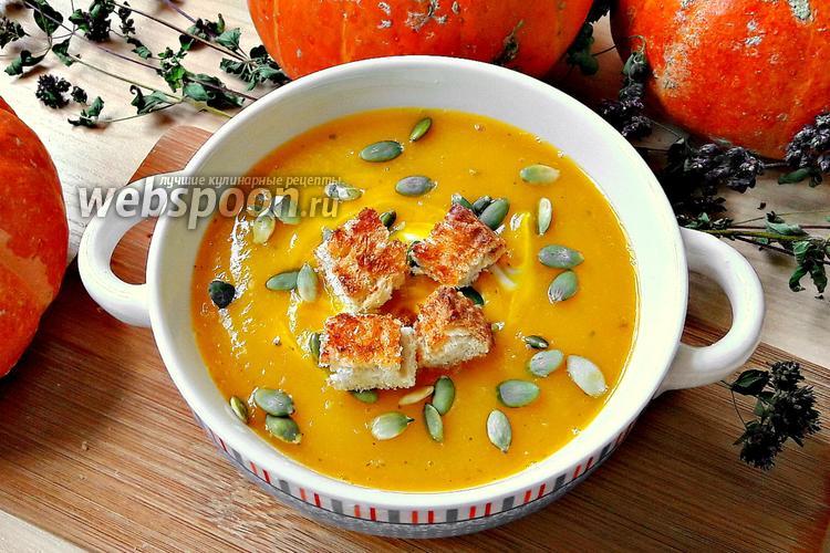 Фото Тыквенный суп-пюре с паприкой, семечками и чесночными гренками