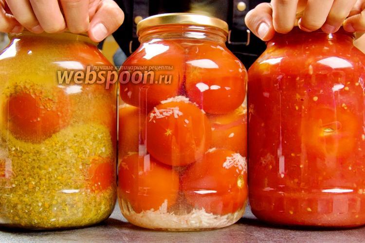 Фото Консервированные помидоры на зиму «Всё включено». Видео