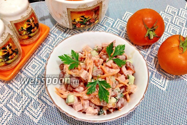 Фото Салат с фасолью, ветчиной и корейской морковью