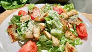 Фото рецепта Салат Цезарь со сметанным соусом