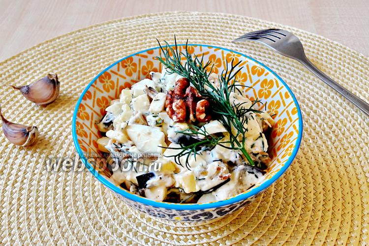 Фото Салат с баклажаном, яйцом и твёрдым сыром