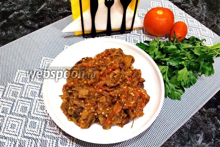 Фото Баклажаны с помидорами и петрушкой на маргарине