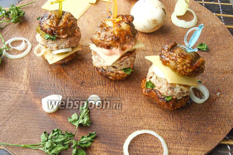 Фото Закусочные бургеры из шампиньонов