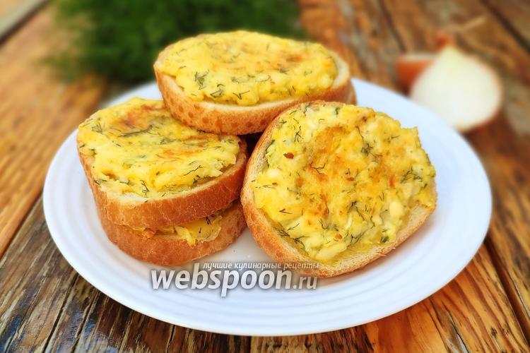 Фото Луковые бутерброды с плавленым сыром в духовке