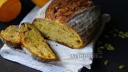 Фото рецепта Тыквенный хлеб на пшеничной закваске