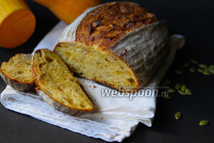 Фото Тыквенный хлеб на пшеничной закваске