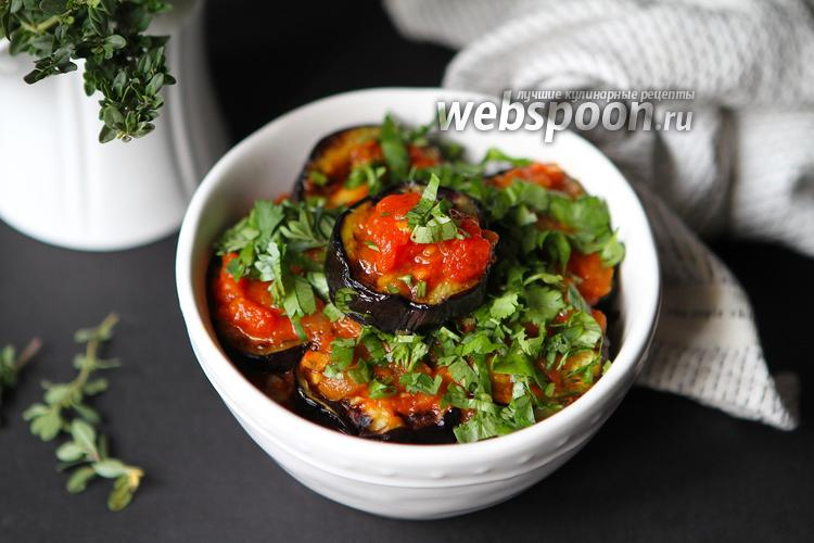 Фото Баклажаны гриль в чесночно-томатном соусе