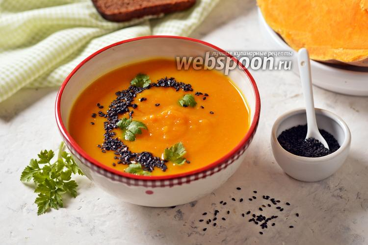 Фото Постный тыквенный суп пюре с чёрным кунжутом