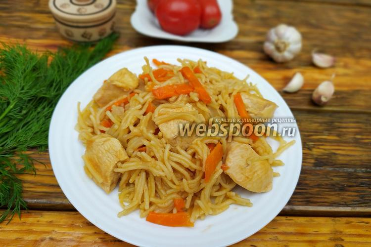 Фото Вермишель с куриным филе, луком и морковью на сковороде