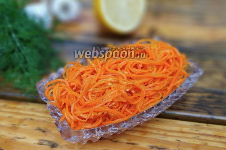 Фото Морковь по-корейски без уксуса